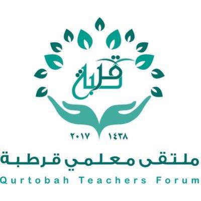 ملتقى معلمي قرطبة Qurtibahteache2 Twitter