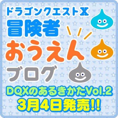 DQX冒険者おうえんブログ