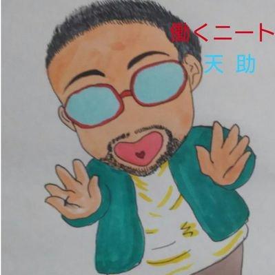 H・N_天助 @hn_tensuke