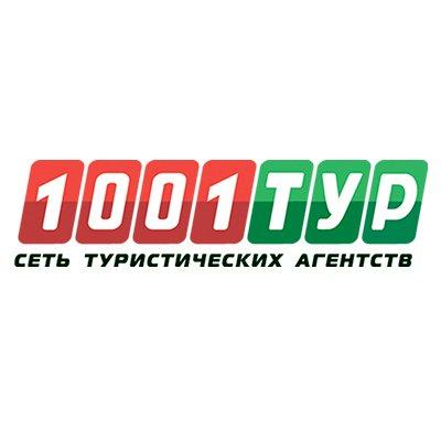Компания 1001 тур официальный сайт создание сайтов на битрикс в твери