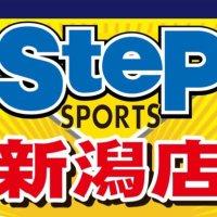 ステップスポーツ新潟
