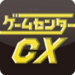 ゲームセンターcx 299