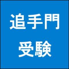 追手門学院大学@解答速報にも使える掲示板 @otemon_juken