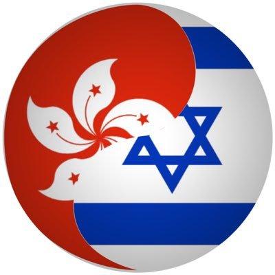 Hong Kong Israel