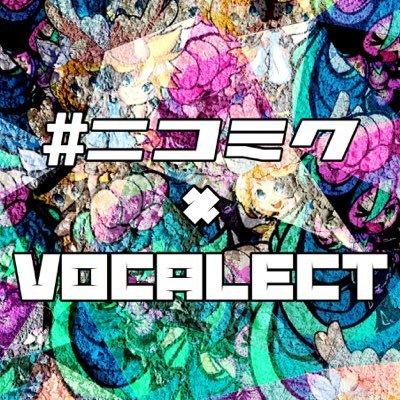 【情報解禁】  2018.4.7(Sat)13:00〜19:00 VOCALECT-4th Anniversary- powered by ボカニコナイト at   SP GUEST:めろちん  GUES… https://t.co/okWiniGiK8