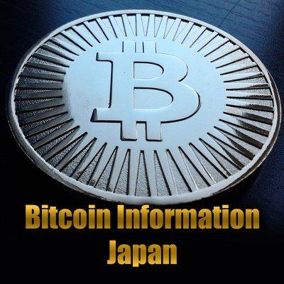 ビットコイン情報