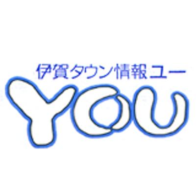 伊賀タウン情報YOU