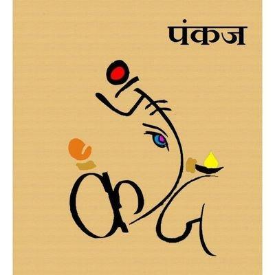 Pankaj Singh On Twitter À¤¶ À¤ À¤¸à¤¨ À¤§à¤¯ Good Evening Http T Co 1vw2sh9mit Make a great logo in minutes. pankaj singh on twitter श भ सन धय