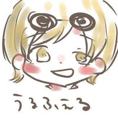 うるふぇる☆ @Urufuru36