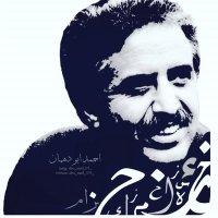 أحمد أبو دهمان