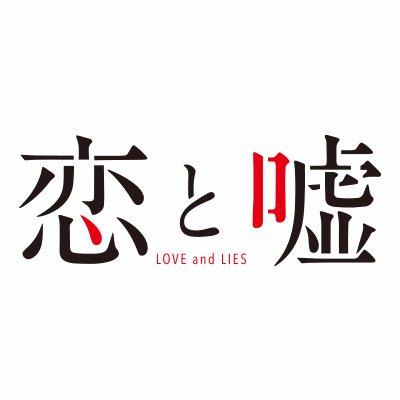 【恋と嘘展開催!】 明日から「恋と嘘展」がスタート!アニメ資料や原作イラストの展示、物販を行います。先ほど設営が完了したのでどんな感じかちょっとだけお見せしちゃいます!多くの方のご来場お待ちしています!… https://t.co/JLUBXhTWZs