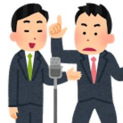90年代お笑いニュースbot on Twi...