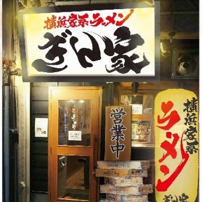 ラーメン 名駅