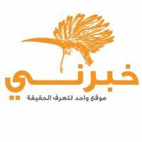 خبرني  Khaberni's Photos in @khaberni Twitter Account