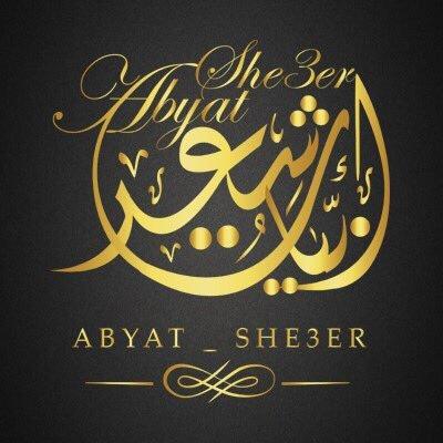 أبيات شعـر Abyat She3er Twitter