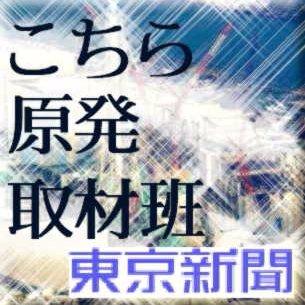 東京新聞 原発取材班 (@kochigen2017) | Twitter