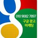 구글마케팅 01090827897 (@01090827897Kaou) Twitter
