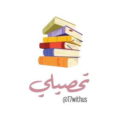 تحصيلي علمي فهد البابطين pdf