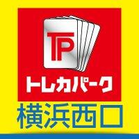 トレカパーク 横浜西口店