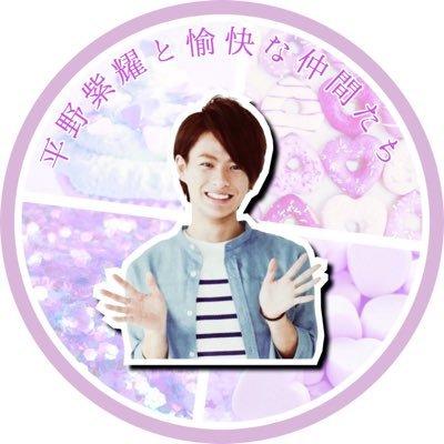 平野紫耀と愉快な仲間たちbot @nanikin_sino
