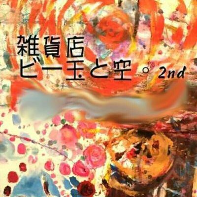 雑貨カフェ✨ビー玉と空。2nd【チョコミント展5🍫🌱通販🎨全作品対応!★】