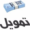#تمويل شخصي#قروض (@0968660e440e4a0) Twitter