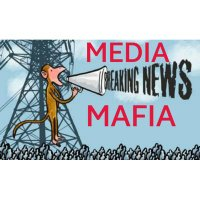 MEDIA MAFIA میڈیا مافیا
