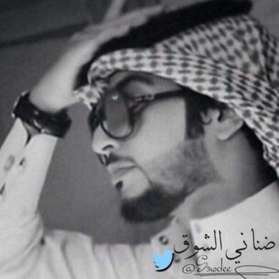 ضناني الشوق ᴷ S3wdee Twitter