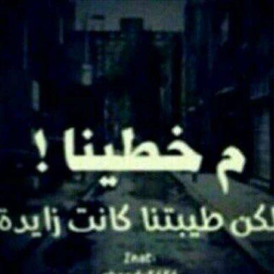 خواطر حزينه 3booodi 27 Twitter