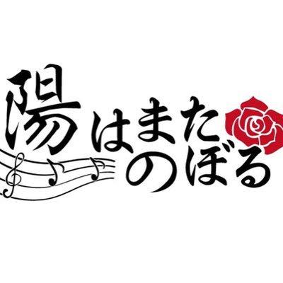 """陽はまたのぼる on Twitter: """"年..."""