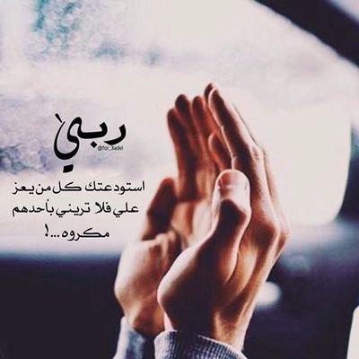 يارب أشفي أخي غالي Sosodfgy Twitter