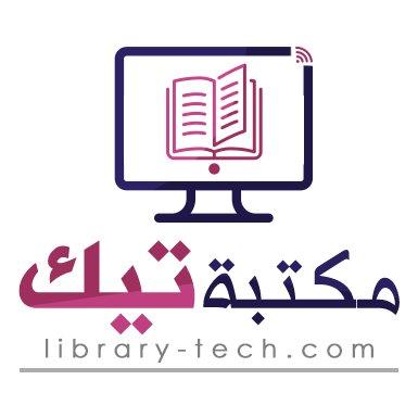 مكتبة تيك