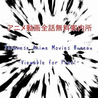 無料アニメ動画new