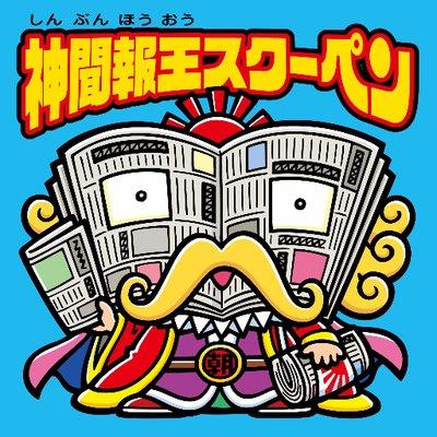 「七人七色」こぼれ話。毎回、アドリブや変化があるひとり舞台ですが、#村上信五 さんは「こう変えようとかいう意識があるわけじゃない」「大阪やから、東京やから、という意識もない」。11回目について聞くと、「もう無理や、いまでパンパンですから」と笑っていました。#