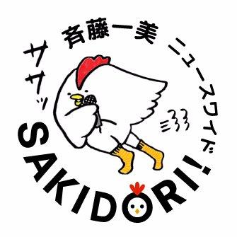 斉藤一美 ニュースワイドSAKIDORI!
