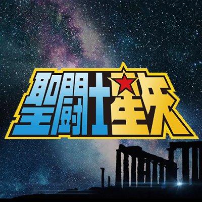 HITOKOMAに以下の画像を追加しました。  ・射手座の星矢 ・ローリングボンバーストーン  君のオリジナルの一コマを作ってみよう!  https://t.co/KCQSZL3cxS  聖闘士星矢 https://t.co/tSlKfRdgb5