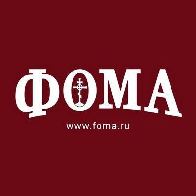 Картинки по запросу foma.ru