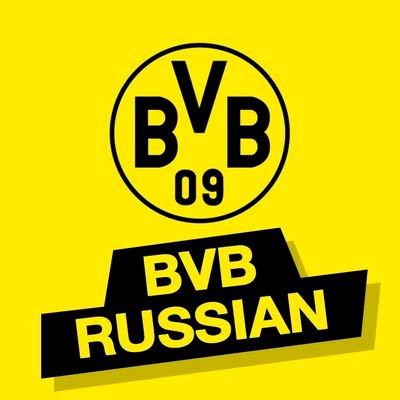 Боруссия дортмунд русскоязычный