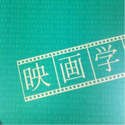 早稲田映画学研究会 (@waseda_ei...
