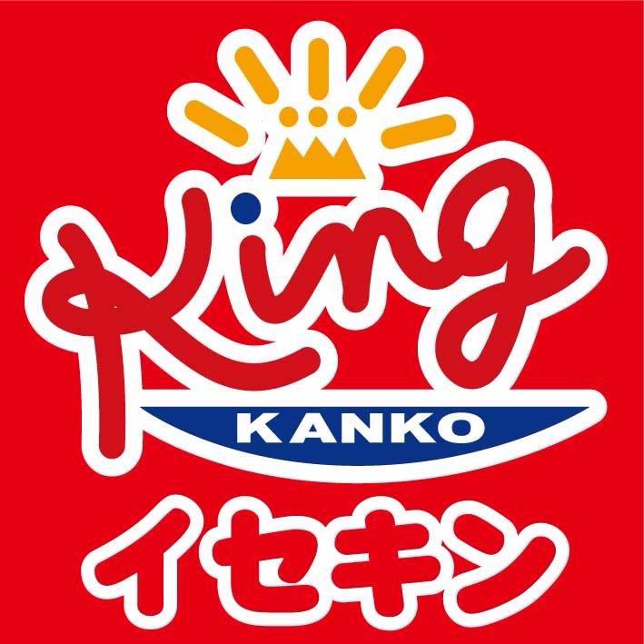 キング 伊勢
