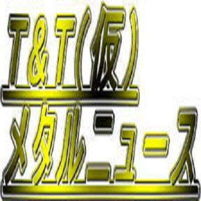 T&T(仮)メタルニュース