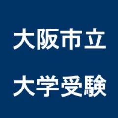 大学 掲示板 市立 大阪