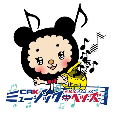 もう間もなく『CRKミュージックヘッズ〜Female singer-songwriter Night〜』スタートとーん!植田真梨恵さんと、コレサワさんの二人のテンションもMAXとーん!!! radiko https://t.co/xeGcJAVmFv