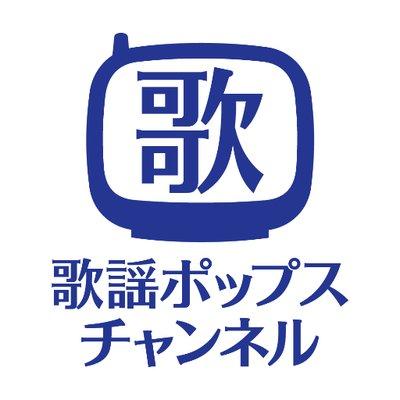 歌謡 ポップス チャンネル