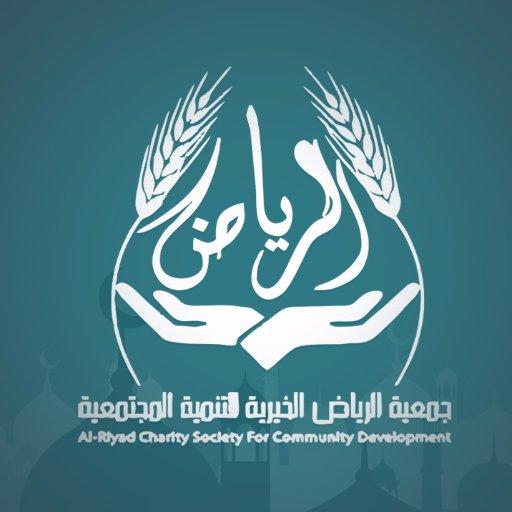 جمعية الرياض الخيرية Rcscd1 Twitter