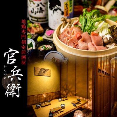 地鶏専門個室居酒屋 官兵衛 渋谷駅前店