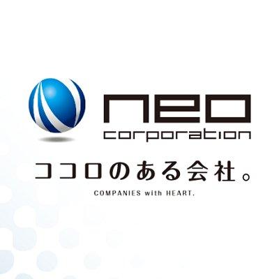 求人 ネオ コーポレーション 株式会社ネオ・コーポレーション(25260)の転職・求人情報|【エンジャパン】のエン転職