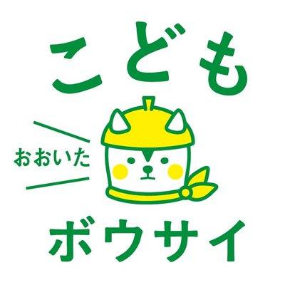 今日のあさイチゲストはユースケ・サンタマリアさん。いつも飲んでるお水は、日田天領水!被災地の今、ありがたいですね。
