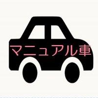 マニュアル車.net