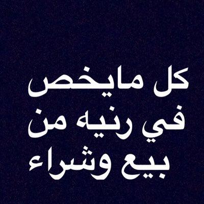 حراج رنيه كل شي Bnk9lojuz6wom7x Twitter
